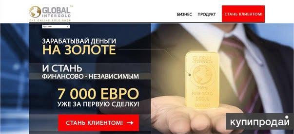 Законный, домашний бизнес на золоте