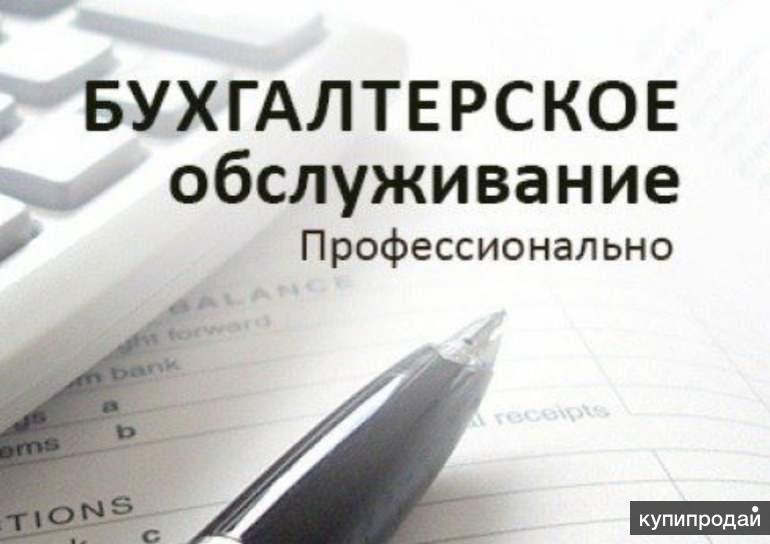 Бухгалтерское сопровождение ростов на дону консультация бухгалтера для ип i