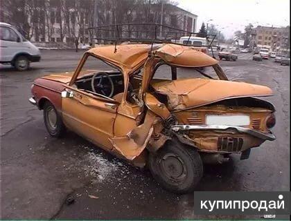 Выкуп авто в любом состоянии.