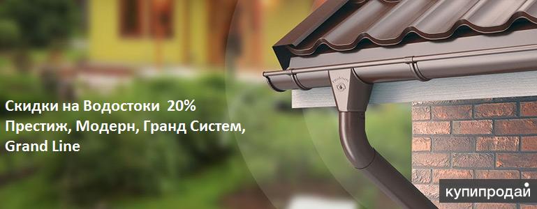 Водосточная система со склада +20% скидки
