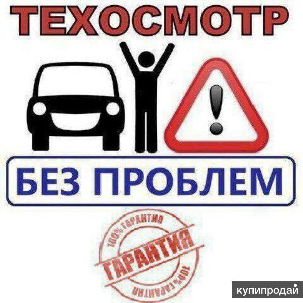 ТЕХОСМОТР ( диагностическая карта ).