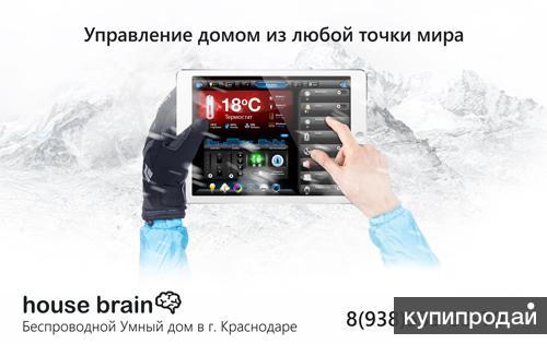 Беспроводной умный дом в г. Краснодаре - начните пользоваться одним из первых!!