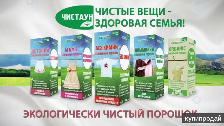 Экологически чистый стиральный порошок Чистаун