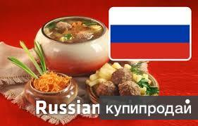 Ресторан русской найиональной кухни в Сербии