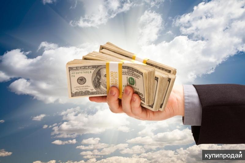 Деньги в долг под расписку от 10 000 до 3 000 000 рублей