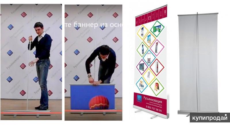 Мобильный стенд Roll Up c доставкой в Хабаровск и край по выгодным ценам
