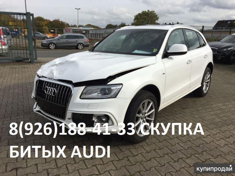 Битый Ауди Аварийные Audi куплю для себя