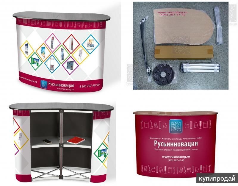 Складной промостол Pop UP  с доставкой в Сыктывкар и районы по выгодным ценам