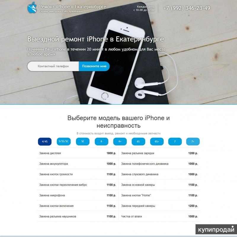 Готовый бизнес сайт по выездному ремонту айфонов