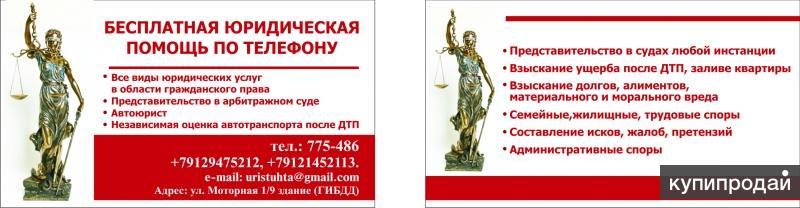 Бесплатная к юридическая помощь по телефону!