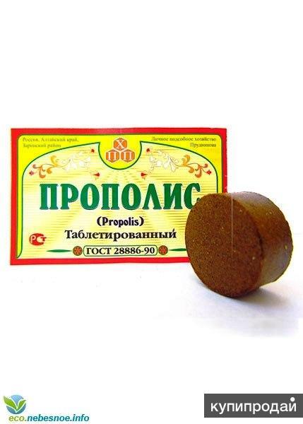Прополис таблетированный, 10 гр.