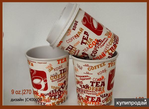 Распродажа бумажных стаканов 250 мл. от 1,5 р/шт