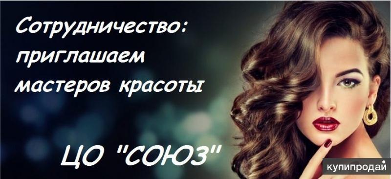 ВАКАНСИЯ для мастеров салонов красоты, г. АЛЕКСИН.