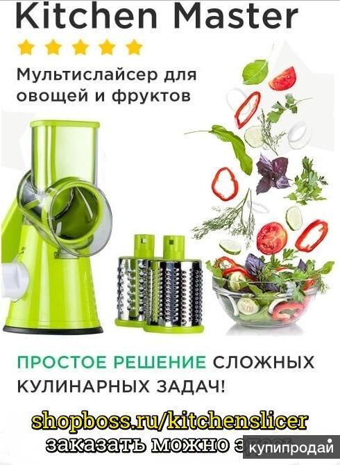 Мультислайсер для овощей и фруктов Kitchen Master