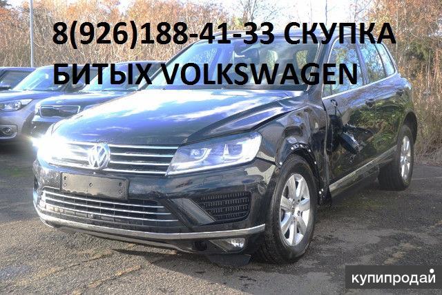 Битый Фольксваген Аварийный Volkswagen куплю для себя