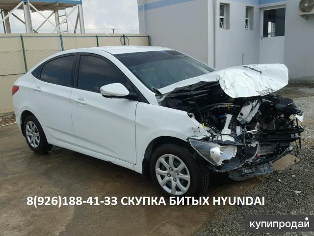 Битый Хундай Аварийные Hyundai куплю для себя