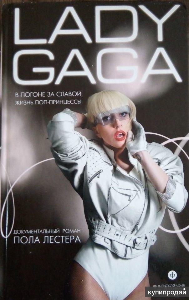 """Lady gaga """"В погоне за славой.Жизнь поп-принцессы"""""""