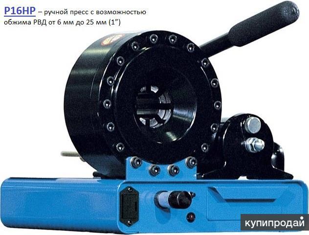 Пресс ручной Finn Power P16HP