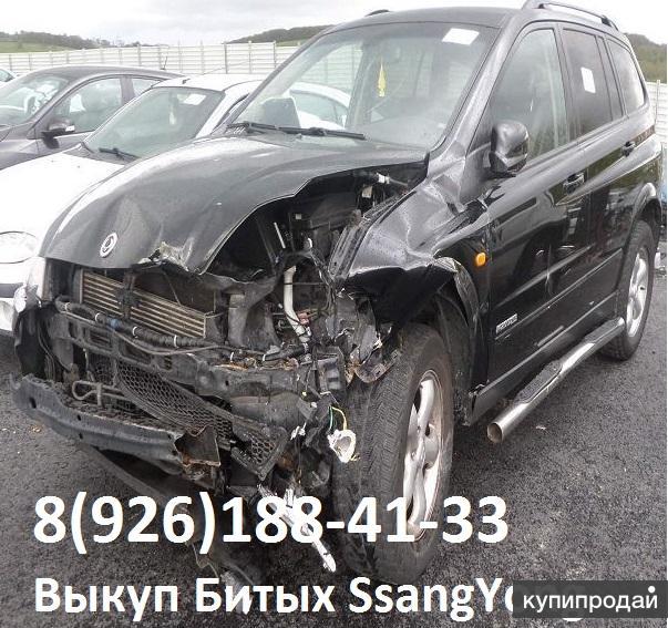 Битый SsangYong Аварийные СсангЙонг Куплю для себя