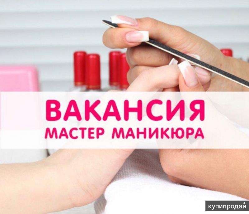 Мастер маникюра и педикюра в центре Москвы