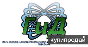 услуги электрика Красноярск