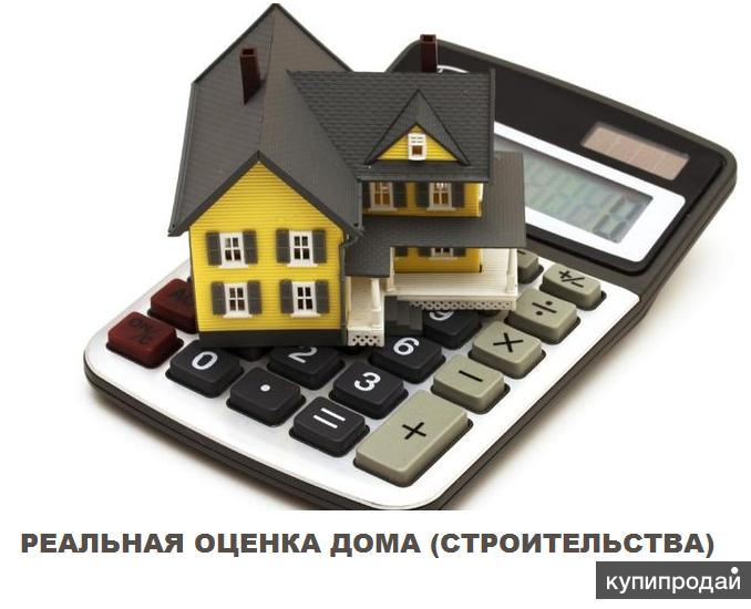 Инженерно экономическая оценка недвижимости