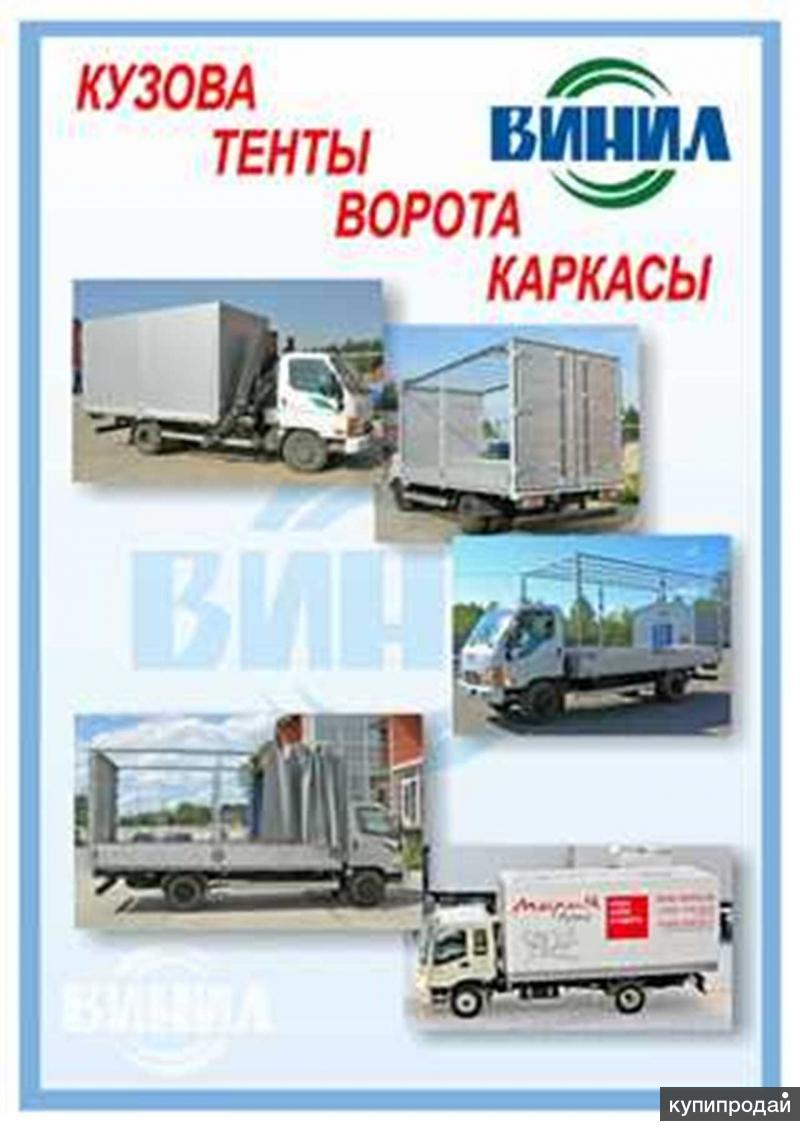 Тенты, каркасы, ворота, борта на грузовой автотранспорт