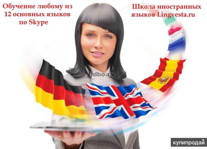 Эффективное обучение  иностранным языкам онлайн!