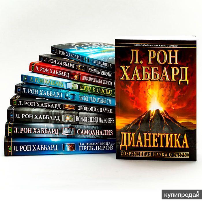 Книги Л.Рона Хаббарда