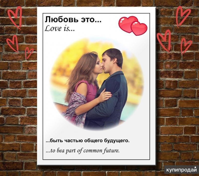 Портреты в стиле Love is...