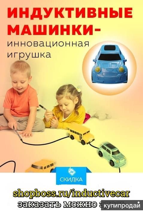 Инновационная игрушка Inductive car