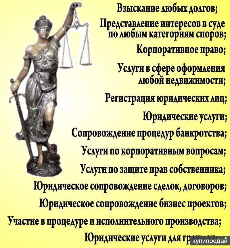 юридические консультации виды услуг