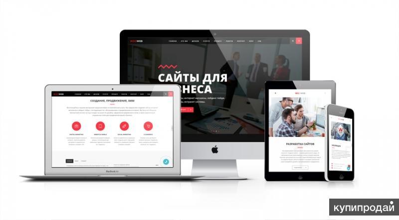 Разработка и продвижение сайтов под ключ