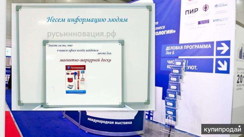 Магнитно-маркерные доски с доставкой в Домодедово. Выгодные цены!