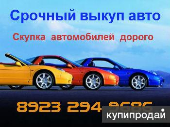 Скупка автомобилей после дтп. Выкуп поломаных авто.
