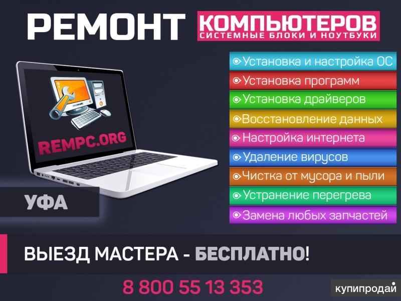 Ремонт компьютеров и ноутбуков в Уфе. Выезд мастера - бесплатно!