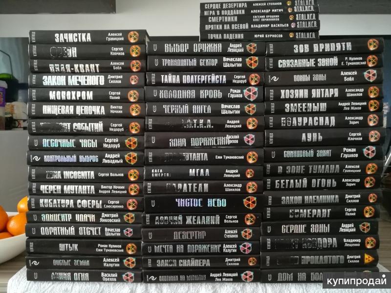 "коллекция книг серии ""STALKER"""