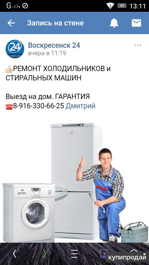 Ремонт холодильников и стиральных машин на дому.Воскресенск