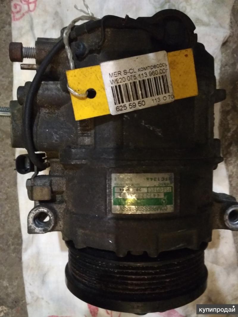 продам компрессор кондиционера w211 w203