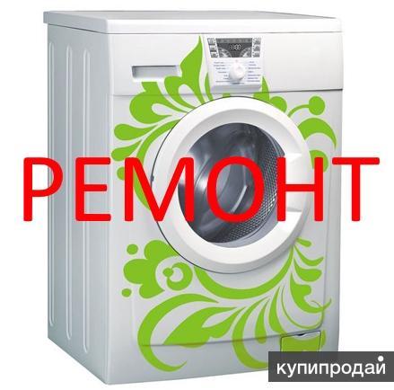 Ремонт стиральных машин ижевск установка мобильного кондиционера в квартире