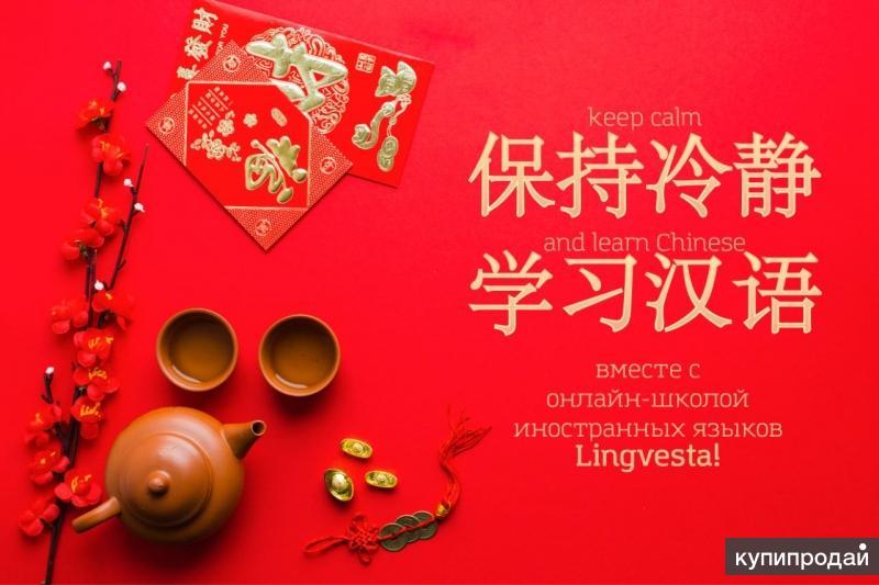 Китайский, японский и другие языки с профессионалами
