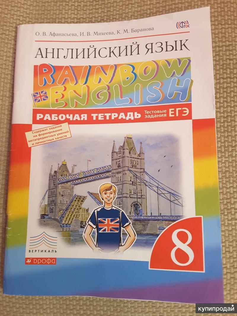 Рабочая тетрадь Rainbow English 8 класс