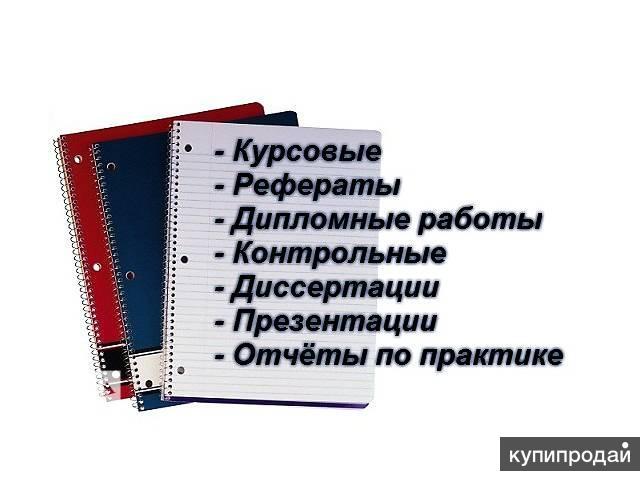 Написание срочных курсовых, дипломных, магистерских и др. работ на заказ