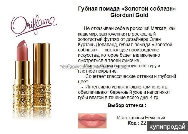 Губная помада «Золотой соблазн» Giordani Gold