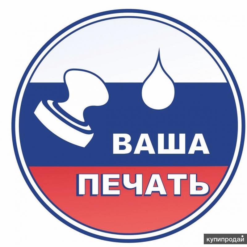 Срочное изготовление печатей и штампов в Казани.
