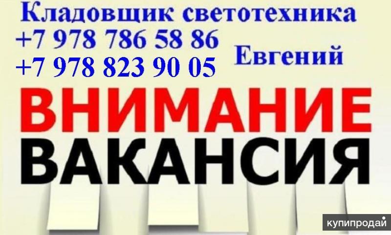 Кладовщик  на склад  Симферополь Светотехника