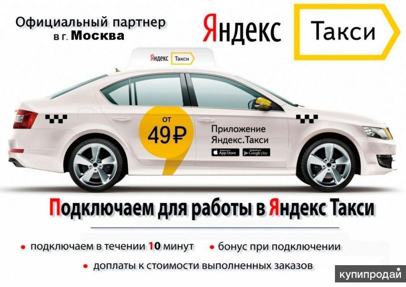 Подключим к Яндекс такси. Любой город России. Автовыплаты безнала каждый день !