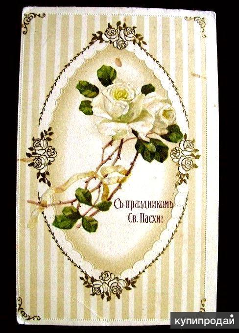 Поздравления днем, открытки 1913 года