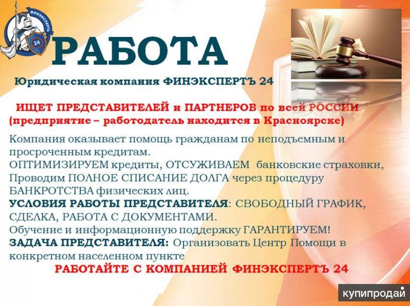 требуется юрист на удаленную работу красноярск
