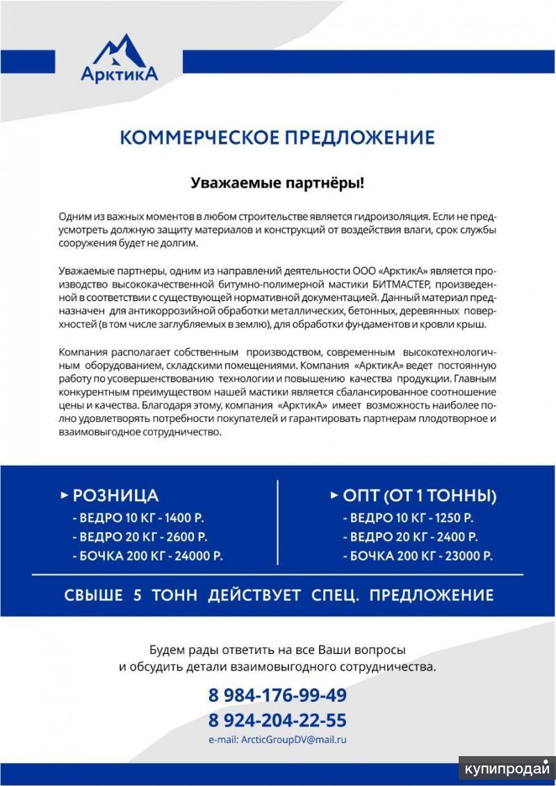 Битомно-полимерные материалы мастика (БИТМАСТЕР)